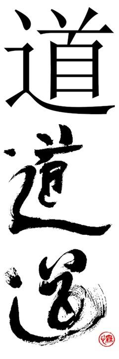 tao symbols three